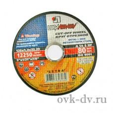 Круг отрезной абразивный по металлу для УШМ, 115х1,0х22,2мм Луга