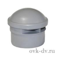 Аэратор канализационный PP D50 Sinikon